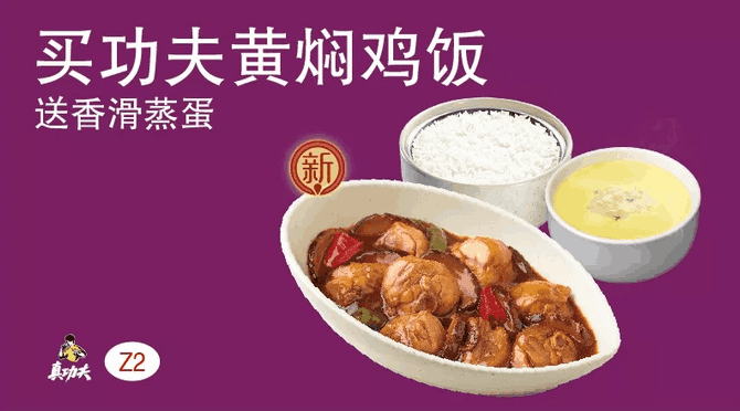 Z2买功夫黄焖鸡饭