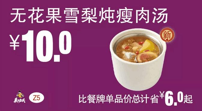 Z5无花果雪梨炖瘦肉汤