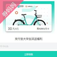 青桔单车30天免费骑行卡