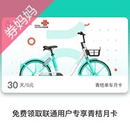 免费领青桔单车30天月卡