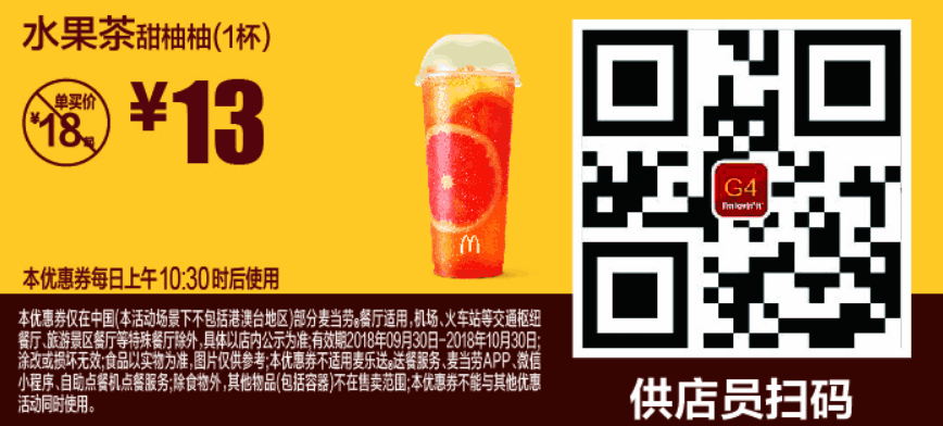 G4水果茶甜甜柚(1杯)