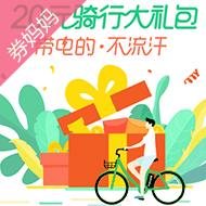 享骑电单车20元骑行大礼包