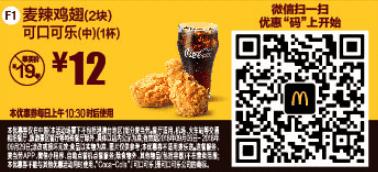 F1麦辣鸡翅(2块)+可口可乐(中)(1杯)