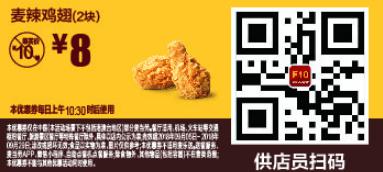 F10麦辣鸡翅(2块)