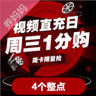 0.01元开通芒果/爱奇艺/腾讯会员