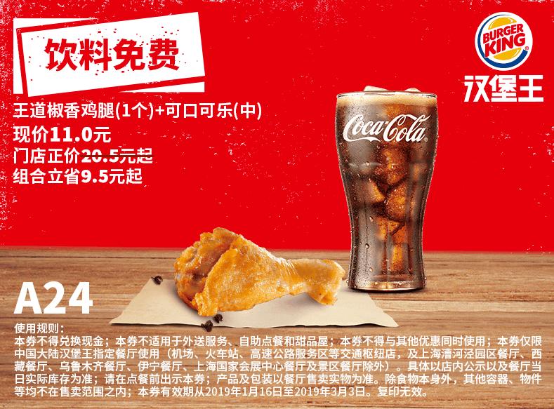 A24王道椒香鸡腿(1个)+可口可乐(中)