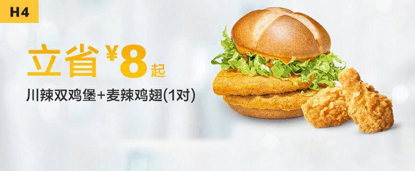 H4川辣双鸡堡+麦辣鸡翅(1对)