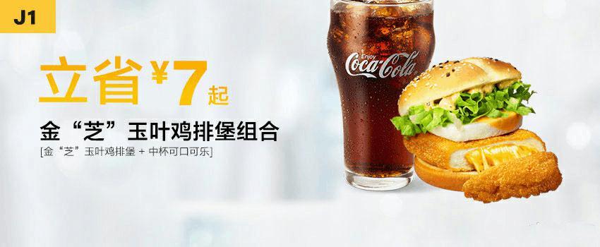 "J1 金""芝""玉叶鸡排堡+可口可乐(中)"
