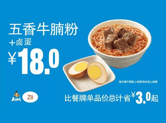 Z8五香牛腩粉+卤蛋