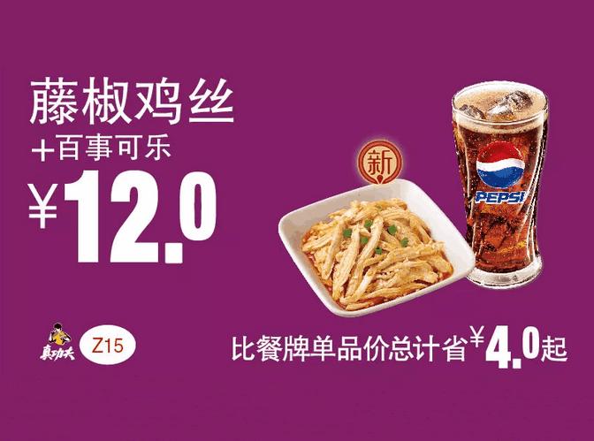 Z15藤椒鸡丝+百事可乐