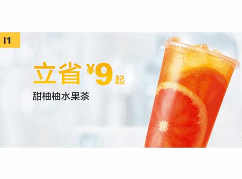 I1甜柚柚水果茶