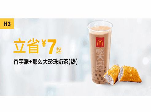 H3那么大珍珠奶茶(热)(1杯)+香芋派(1个)