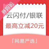网易严选X浦发银行 云闪付/银联闪付 5折封顶最高减20元