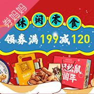 苏宁抢199-120元券