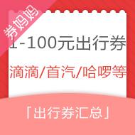 【出行】打车/单车券汇总 7月24日更新,滴滴10元券包