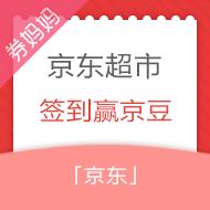 京东超市签到领京豆 100京豆=1元