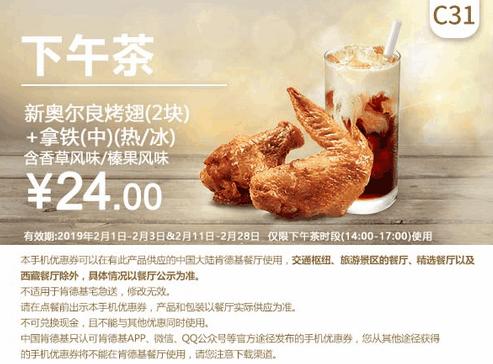 C32香辣鸡翅(2块)+拿铁(中)(热/冷)