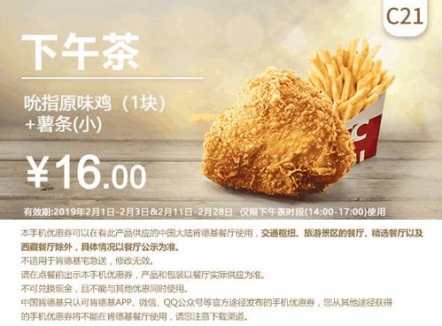 C21吮指原味鸡(1块)+薯条(小)