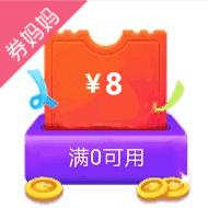 京東8元運費券