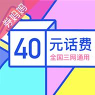 京东40元话费大礼包