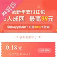 最高99元京东支付红包