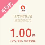 江才网送20000元现金红包