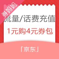 京东1元购4元券包
