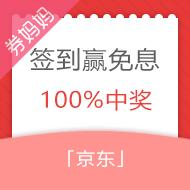 京东金融签到赢免息活动升级 每天1次,100%有奖