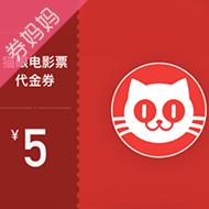 猫眼5元电影票代金券 唯品币兑换