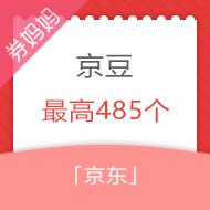 京东超级品牌组队赢京豆 最高可得485个京豆