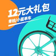 青桔/小蓝单车12元礼包 免费领取