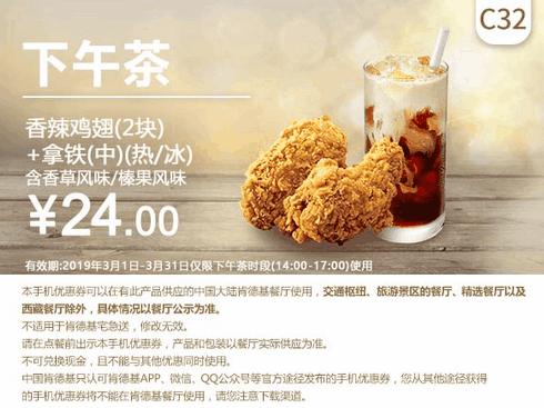 C32香辣鸡翅(2块)+拿铁(中)(热/冰)含羞草风味/榛果风味