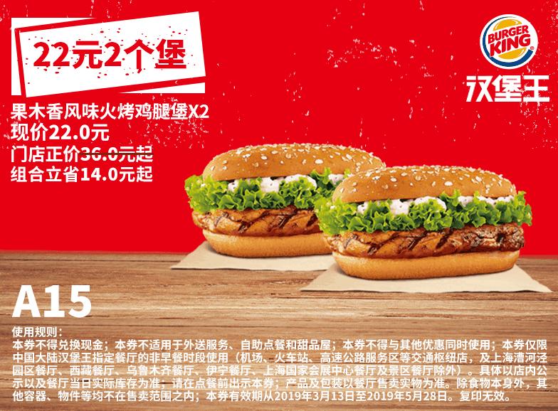 A15果木香风味火烤鸡腿堡 X 2