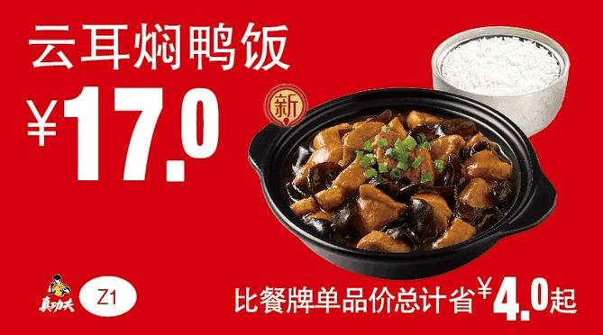 Z1云耳焖鸭饭