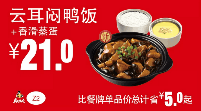 Z2云耳焖鸭饭+香滑蒸蛋