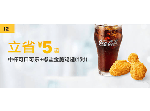 I2中杯可口可乐+椒盐金脆鸡翅(1对)
