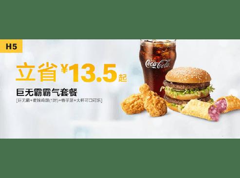 H5巨无霸(1份)+麦辣鸡翅(1对)+香芋派(1份)+可口可乐(大)(1杯)