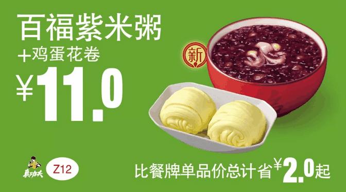Z12百福紫米粥+鸡蛋花卷
