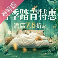 携程春季踏青特惠 酒店7.5折起