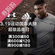 京东运动超品日满300-60/600-120