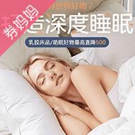 网易严选助眠好物最高直降500元 领每满299-50元专享券