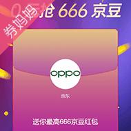 京东OPPO手机拆666京豆红包 邀好友助力即可