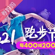 苏宁321跑步节满400-200元 满199-60/每满100-50元