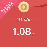 招商银行送1.08元微信红包