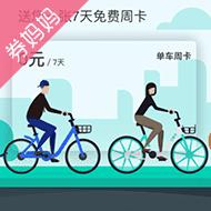 青桔单车7天免费周卡 仅限新用户