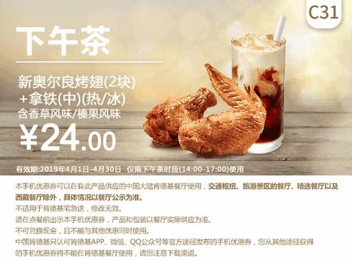 C31新奧爾良烤翅(2塊)+拿鐵(中)(熱/冰)含羞草風味/榛果風味