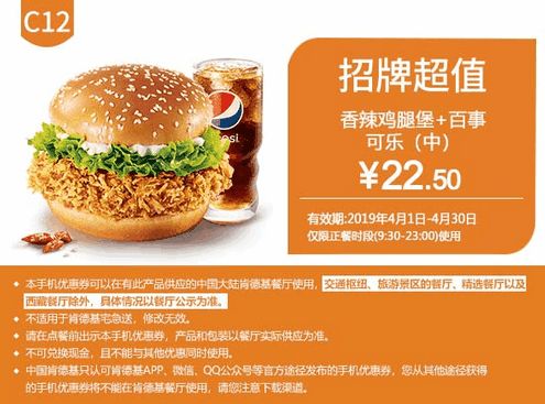 C12香辣雞腿堡+百事可樂(中)
