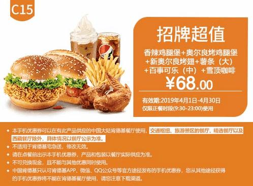 C15香辣雞腿堡+奧爾良烤雞腿堡+新奧爾良烤翅+薯條(大)+百事可樂(中)+雪頂咖啡