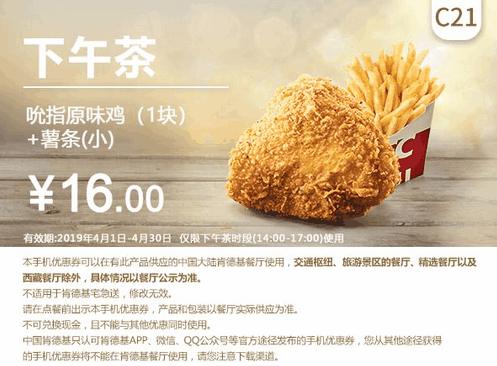 C21吮指原味雞(1塊)+薯條(小)