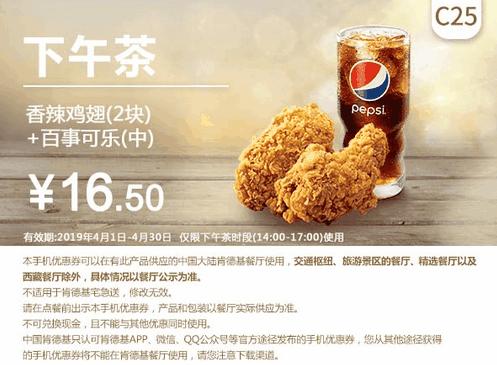 C25香辣鸡翅(2块)+百事可乐(中)